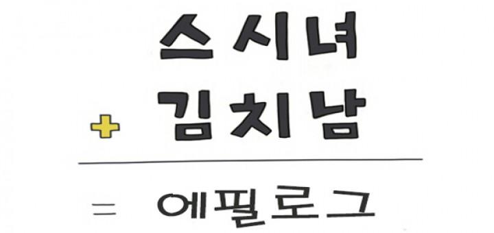 스시녀 김치남 cover