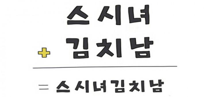 스시녀와 김치남 cover